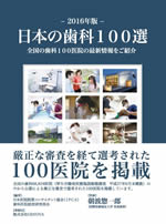 2016年版 日本の歯科100選掲載記事