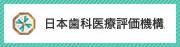 水道橋でおすすめ評判の歯医者・千代田ファーストビル歯科の口コミ・評判